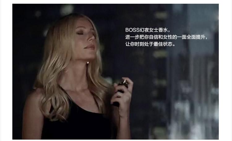 boss香氛幻夜女士香水-boss-网上商城