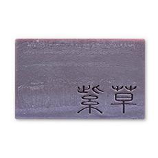 紫草皂 台湾手工皂