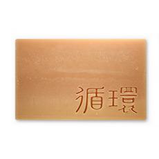 循环皂 台湾手工皂