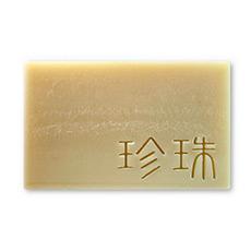 珍珠皂 台湾手工皂