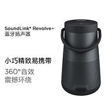 Soundlink Revolve+无线蓝牙音箱
