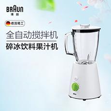 JB3060 家用多功能全自动碎冰料理机 榨果汁机