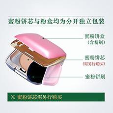 粉黛娉婷亮采蜜粉饼盒+粉刷