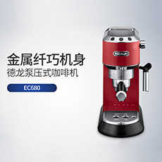 EC680意式家用半自动咖啡机