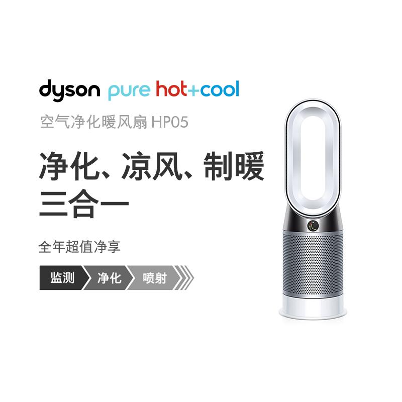 三合一冷暖空气净化风扇 HP05