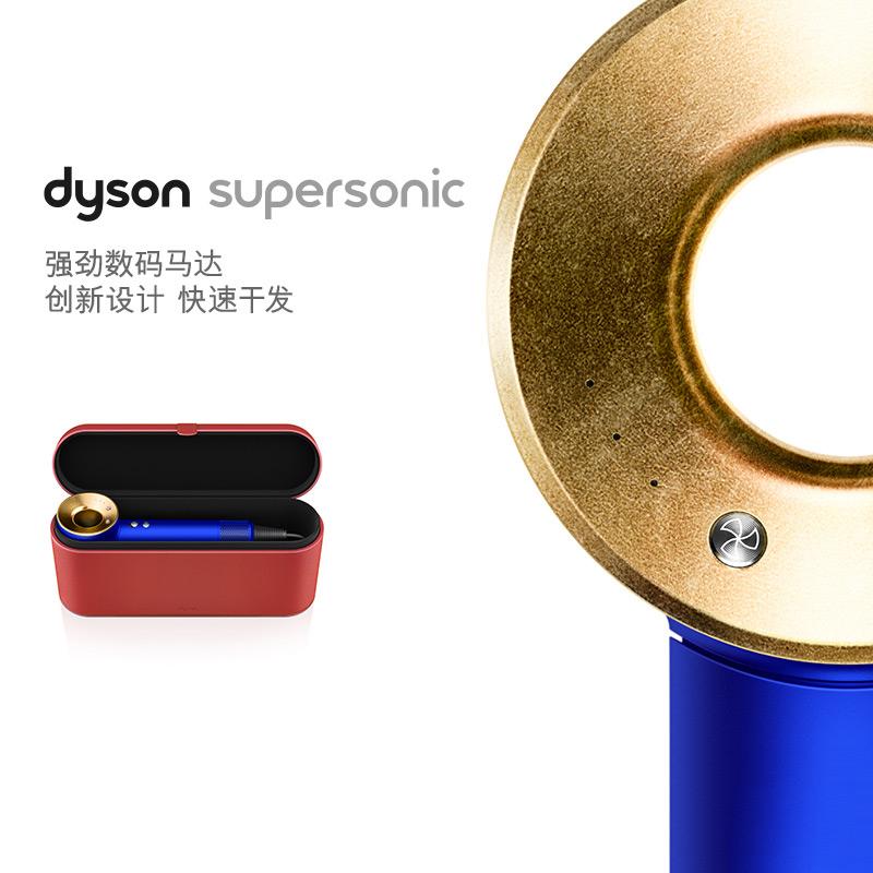 Supersonic 蓝金版吹风机