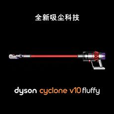 【预售】V10 Fluffy家用手持无绳吸尘器