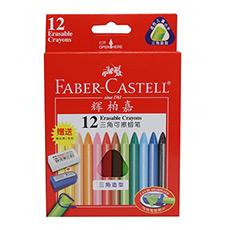 德国 三角可擦蜡笔 颜色鲜艳 安全无毒 橡皮可擦(内送超净橡皮+卷笔刀)