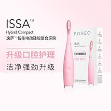 ISSA 逸萨 智能电动硅胶复合牙刷