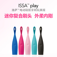 ISSA play 逸萨电动硅胶牙刷玩美版