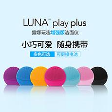 LUNA play plus 露娜玩趣增强版洁面仪