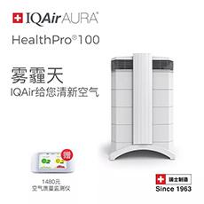 AURA HealthPro 100空气净化器 去除PM2.5 买即赠价值¥1480空气质量检测仪