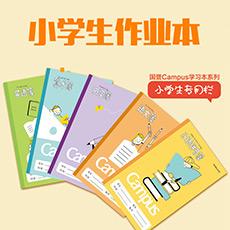 小学生系列学习本