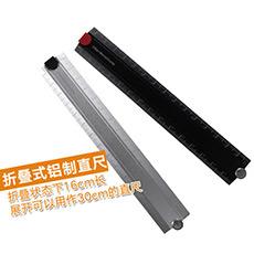 日本 都市印象铝制折叠尺15-30cm 可直角测量