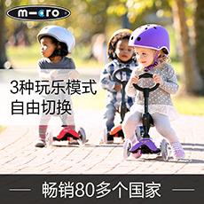 德陆诗三合一可坐儿童滑板车 1-5岁