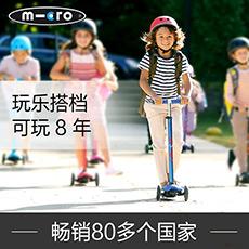 德陆诗maxi儿童3轮滑板车 5-12岁