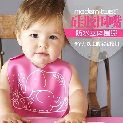 modern-twist 可调节硅胶防水围兜 宝宝立体食饭兜