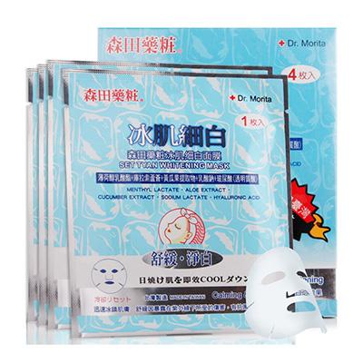 台湾原产 冰肌修护面膜