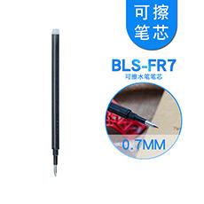 日本进口 BLS-FR7 0.7mm可擦按动中性笔芯 适于LFBK-23F