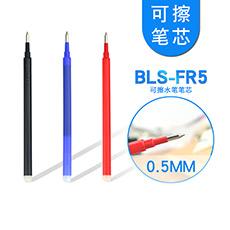 BLS-FR5 可擦摩磨擦水笔芯0.5mm 适用于LFBK-23EF
