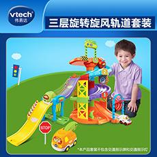 旋风轨道 轨道赛车 2-6岁