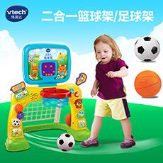 二合一篮球架 足球架 大型益智玩具 18M+