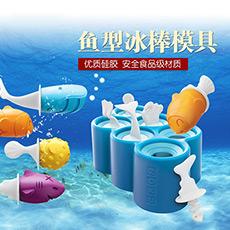 鱼型冰棒模具 6支 家用无毒无味