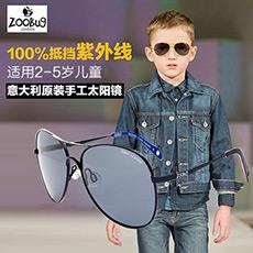 Aviator 手工儿童太阳眼镜 2-5岁