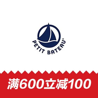 购小帆船,满600元立减100可累计减
